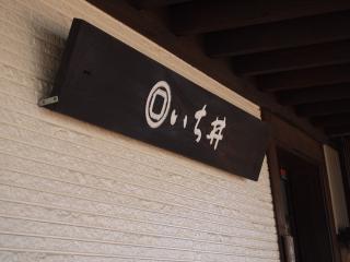 いち井 (新潟県長岡市) (6)