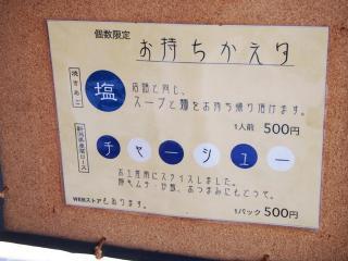 いち井 (新潟県長岡市) (7)