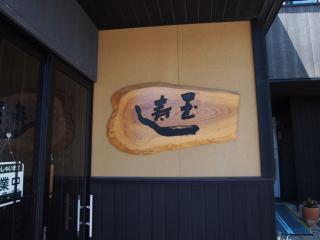 玉寿し (4)