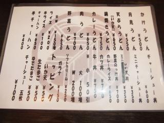 玉寿し (7)