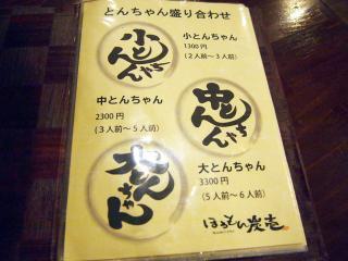 ほるもん 炭壱 (4)