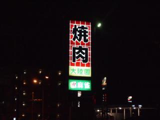 焼肉 大陸園 (2)
