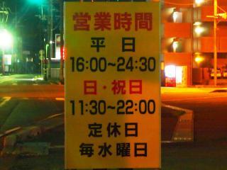 焼肉 大陸園 (1)