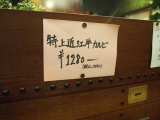 焼肉 大陸園 (8)