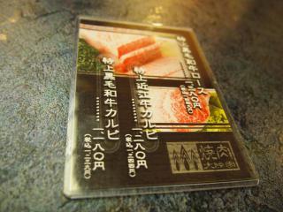 焼肉 大陸園 (13)