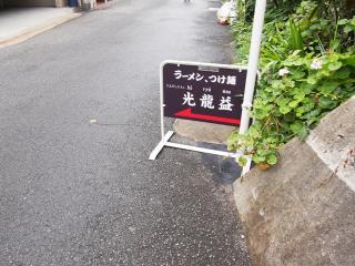 光龍益 (2)