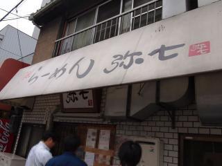 弥七 (4)