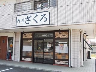柘榴 (1)