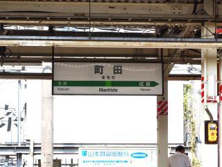 東京都町田市 (1)