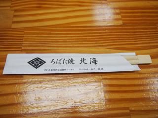 ろばた焼 北海 (8)
