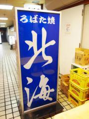 ろばた焼 北海 (15)