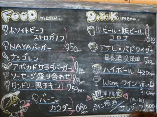 cafediner NAYA (納屋) (7)