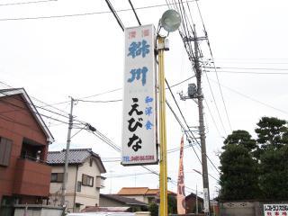 えびな (1)