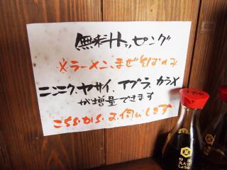 ラーメンアキラ (4)
