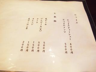 麺屋 一心 (4)