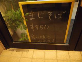 麺屋 一心 (2)