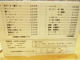 やきとん みつぼ (4)
