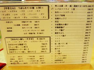 やきとん みつぼ (3)
