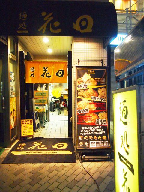麺処花田 (1)