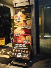 麺処花田 (2)