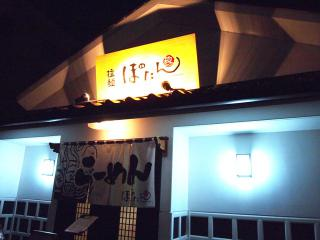 麺処ぼたん (1)