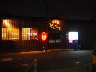 とんちゃん バイパス店 (1)
