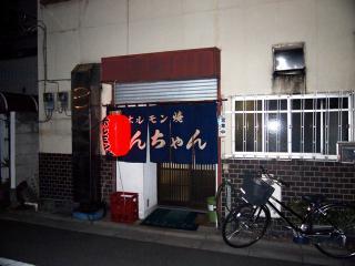とんちゃん本店