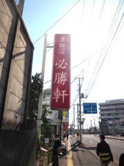 津田沼 (2)