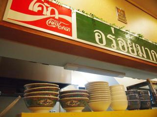 らー麺 Chop (10)