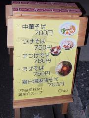 らー麺 Chop (8)