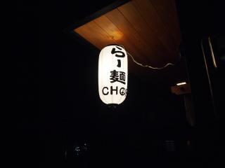 らー麺 Chop (7)