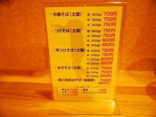 らー麺 Chop (16)