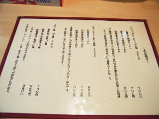 麺屋 くおん (1)