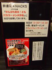濃厚つけ麺 奔放 (8)