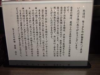 濃厚つけ麺 奔放 (7)