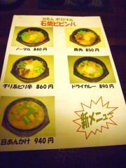 かもんMENU (7)