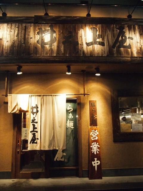 井之上屋 (2)