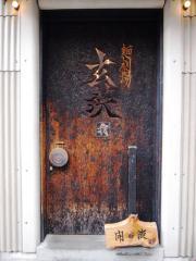 麺劇場 玄瑛 (2)
