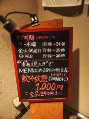 博多もつ鍋二十四 天神赤坂8号店 (2)