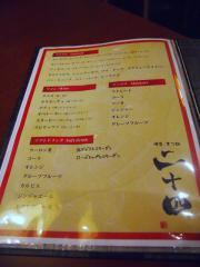 博多もつ鍋二十四 天神赤坂8号店 (8)