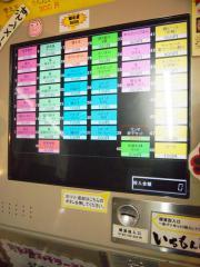 いちもんじ (4)