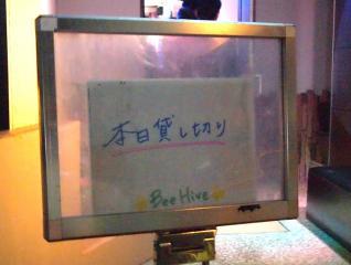 Bee Hive(ぼぶ麺会」 (6)