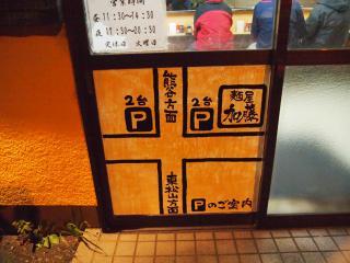 麺屋加藤 (3)