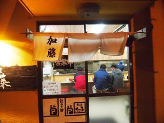 麺屋加藤 (1)