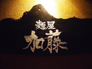 麺屋加藤 (2)