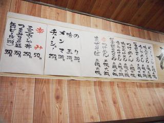 麺屋加藤 (7)