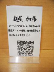 麺屋加藤 (5)