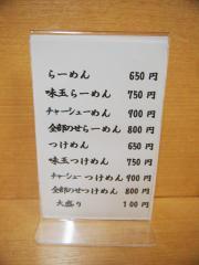 麺屋加藤 (6)