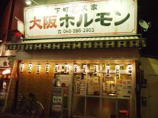 熊谷梯子酒  (3)