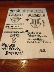 ラーメン虹の麺 (4)